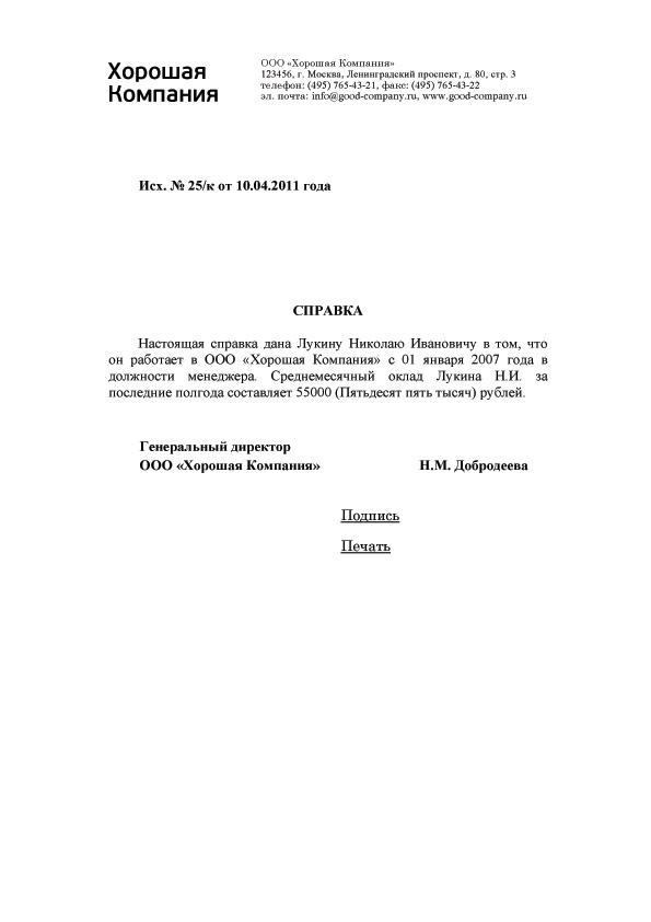 пригласительное письмо для визы в германию образец